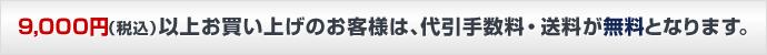 9,000円(税込)以上お買い上げのお客様は、代引手数料・送料が無料となります。